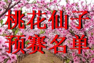 2016客楼桃花仙子网络大赛预赛名单
