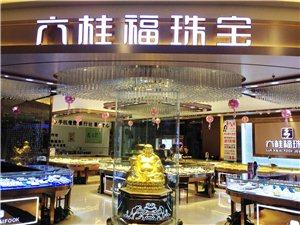 六桂福珠宝喀左店
