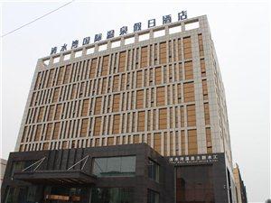 任丘清水湾国际温泉假日酒店