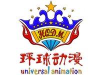 湖北环球动漫文化产业科技有限公司