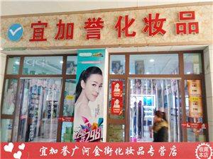 广河宜加誉超市