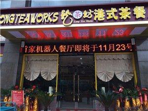 香港龙茶坊瑞金店