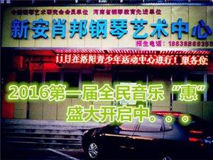 新安县肖邦钢琴艺术中心