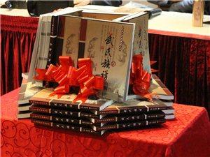 廉庄《武氏族谱》首发式,在丽泽苑国际大酒店举行!