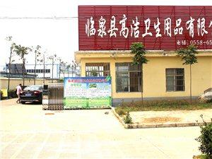 临泉县高洁卫生用品有限公司