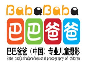 巴巴爸爸(中国)专业儿童摄影