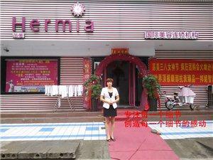 菡美国际美容连锁机构(宜阳一店)