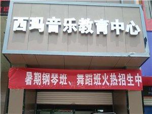 宜阳西玛钢琴教育中心
