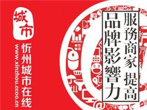 忻州城市在线城市114形象图