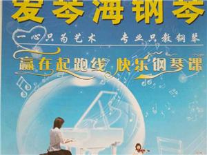 爱琴海钢琴艺术培训中心