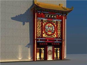 瓜州县北京烤鸭