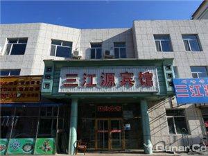 三江源宾馆