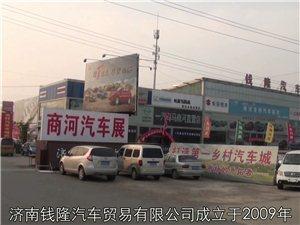 濟南錢隆汽車城