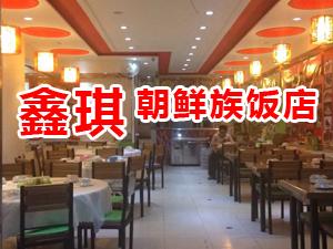 鑫琪朝鲜族饭店