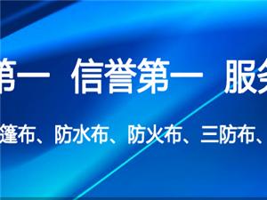 扬州市汇金篷布厂形象图