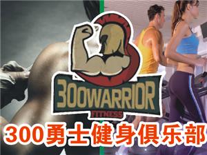 300勇士健身俱乐部健康达人秀名次公布
