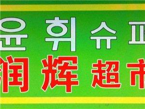 润辉食品超市(日韩专卖)形象图