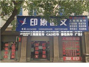 應城印象圖文總店