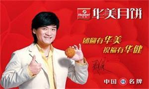 華美月餅興國總代理