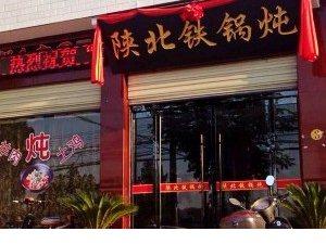 大荔陕北铁锅炖