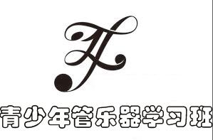 青少年管乐器学习班