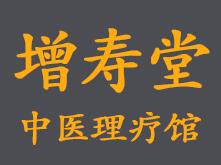 增寿堂中医理疗馆