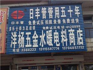 洋揚五金水暖電料商店