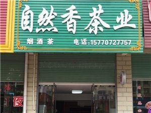 兴国县自然香茶业