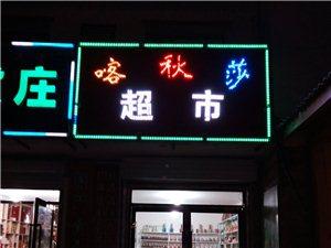 喀秋莎超市