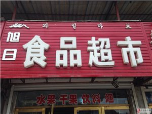 旭日食品超市