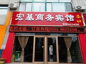 陵城宏基商务宾馆