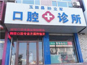 玉田孙立军口腔诊所