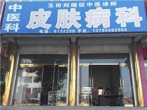 玉田刘继征皮肤病诊所