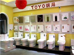 toyo卫浴