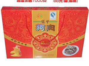 (乐平狗肉专业)乐平市乐乐食品厂形象图