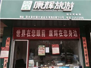 康辉旅游清水营业部
