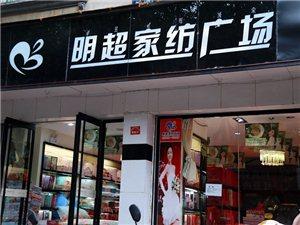 德昌明超家纺专卖店