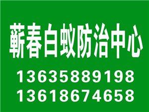 �I春白�防治中心