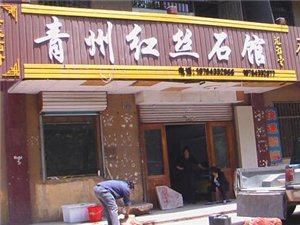 青州红丝石馆