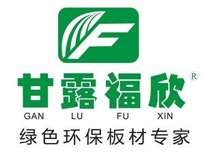 江西福欣木业有限公司