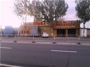五常市姜飞汽车维修中心形象图
