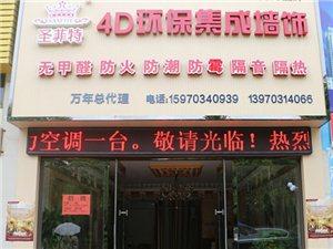 万年县圣菲特4D环保集成墙饰
