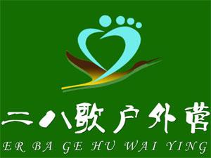 巴彦县二八歌户外营-徒步、滑雪,运动健康