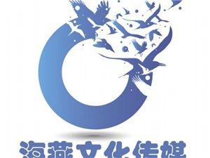 石家庄海燕传媒有限公司