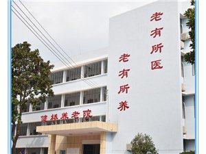 枝江市健桥养老院