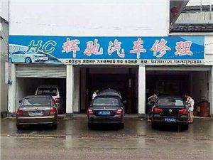 辉驰汽车修理店