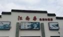 江南春生态大酒店形象图