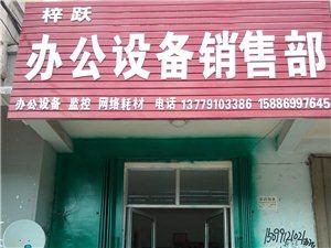 清水梓躍辦公設備銷售部