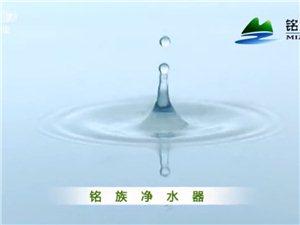 铭族净水器CCTV7视频