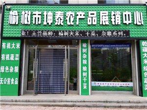 榆树市坤泰农产品有限公司